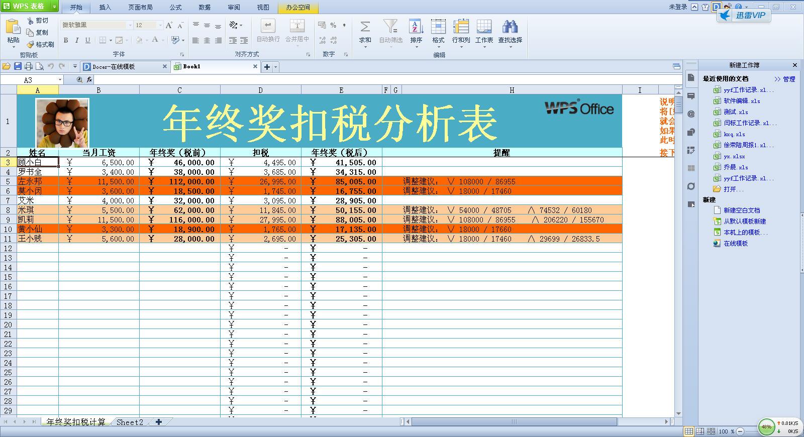 WPS Office 2012个人版