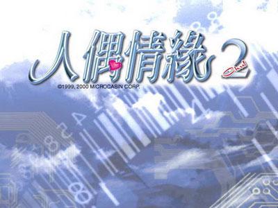 人偶情缘2 中文版