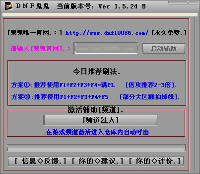 DNF鬼鬼V1.5.24B 中文绿色版
