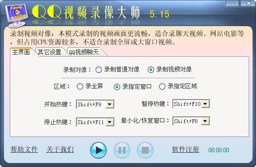 QQ视频录制大师V5.15 官方版