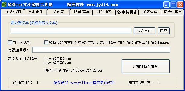 精英TXT文本去重复工具V2.5 免费版