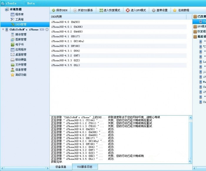 iTools(苹果设备管理工具)V3.0.3.7 简体中文版