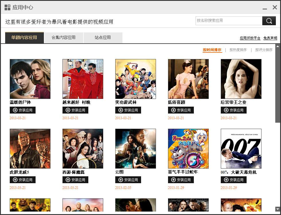暴风看电影V2.13.1231 简体中文官方安装版截图2