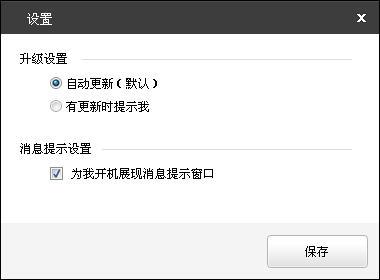 暴风看电影V2.13.1231 简体中文官方安装版截图1