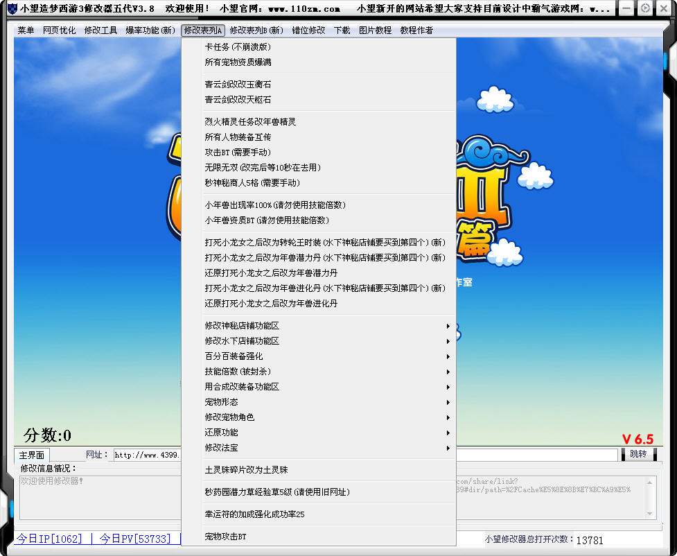 小望造梦西游3修改器V3.0 六代豪华版