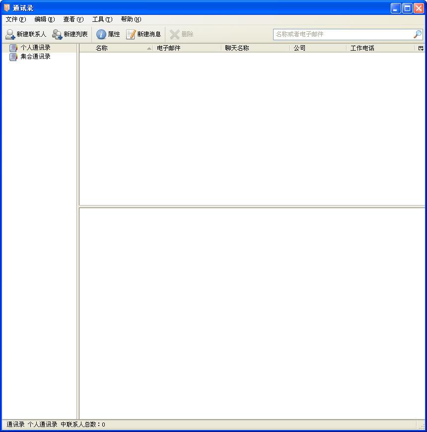 Mozilla Thunderbird(雷鸟邮件客户端)V52.5.0 绿色便携版