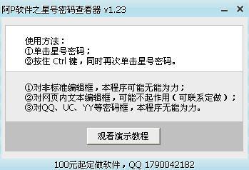 阿P软件之星号密码查看器V1.23 简体中文绿色免费版