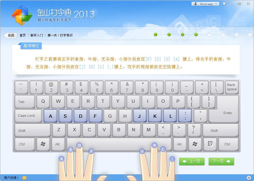 金山打字通2013V2.1.0.29 简体中文官方安装版