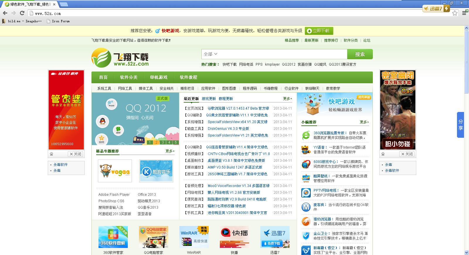 SRWare Iron(安全浏览器)V63.0.3300.0 绿色中文版