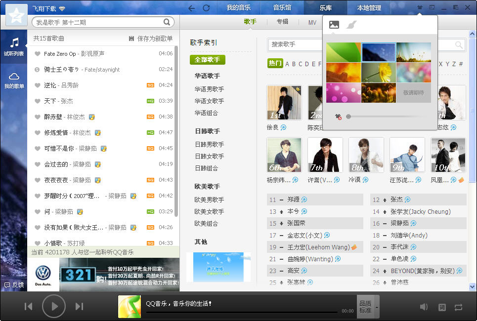 QQ音乐2013V9.2(921) 简体中文官方最新版