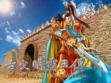 古文明霸王传 中文版