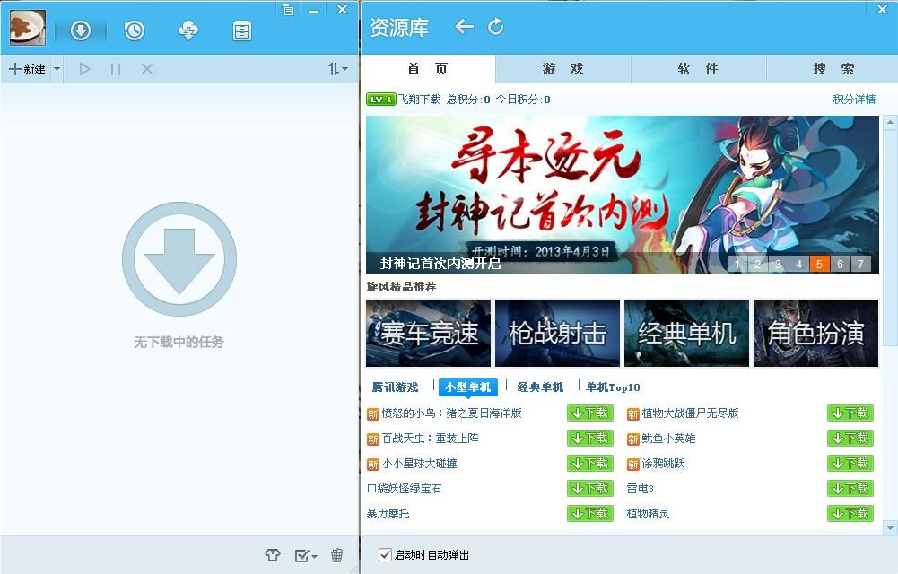 QQ旋风V4.8.773.400 官方版