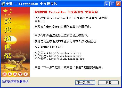 VirtualBox 简体中文语言包V4.2.16(86992) 汉化优化安装版