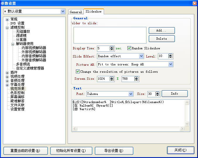 KMPlayerV4.0.1.5 简体中文版
