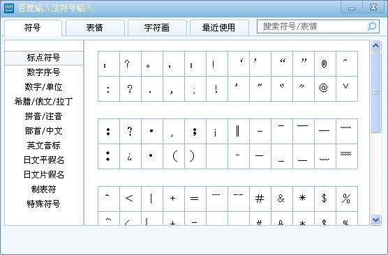 百度拼音输入法V3.3.2.1102 官方版