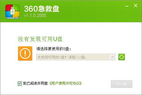 360系统重装大师V5.0.0.1001 简体中文官方安装版