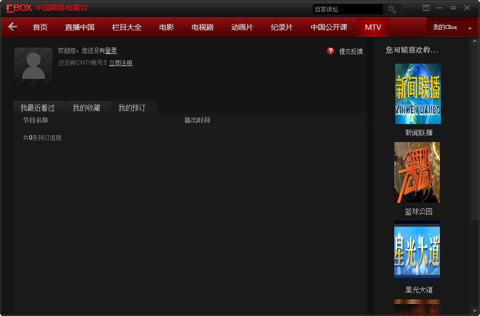 cntv中国网络电视台V2.4.0.5 官方安装版