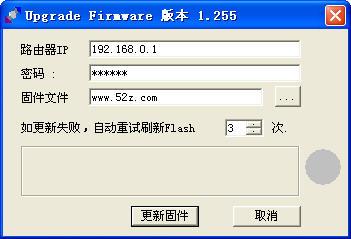 upgrade FirmwareV1.255 绿色版
