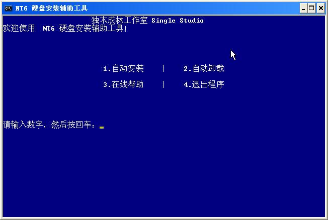 nt6 硬盘安装辅助工具绿色版