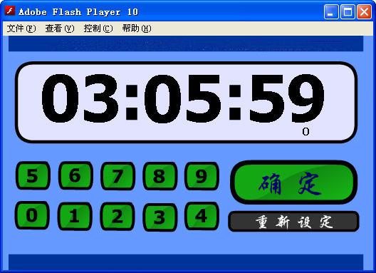 flash倒计时器V10