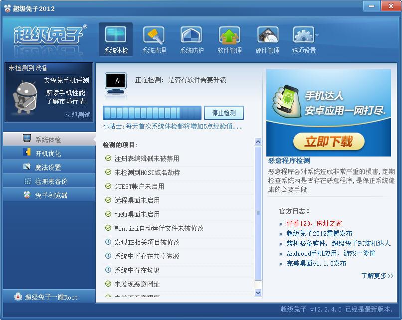 超级兔子V2013.3 简体中文官方安装版