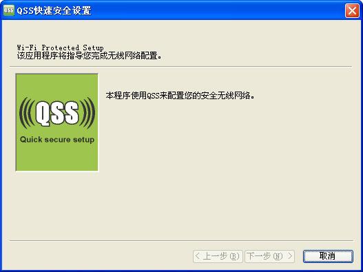 QSS快速安全设置V4.0.162 免费版