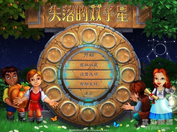 失落 双子星 中文版/失落的双子星中文版图片预览