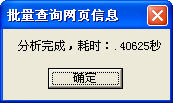 获取网站信息工具V2.0 绿色免费版