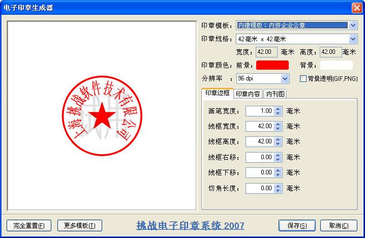 电子印章生成器V3.0.2 简体中文绿色版