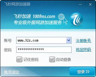 飞秒网游加速器V2.0.2.120730 免费版