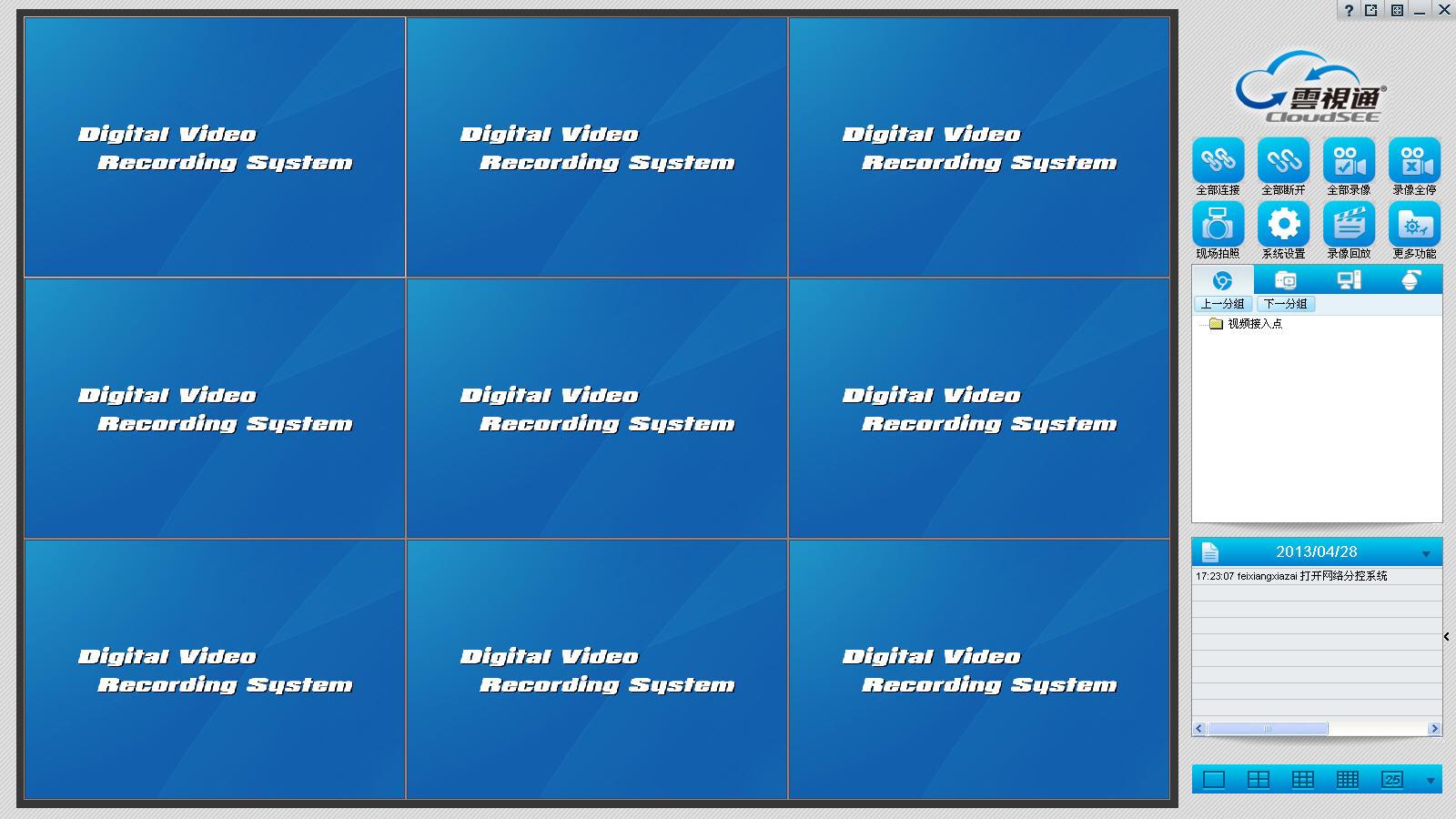 云视通网络监控系统V9.0.5.14