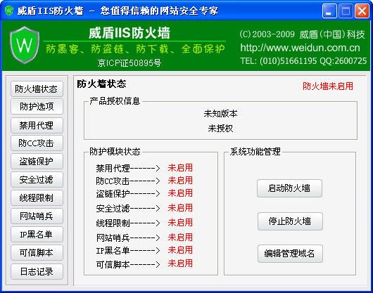威盾IIS防火墙V3.9 最新版