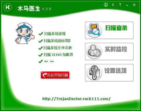 木马医生V3.8 特别版