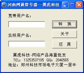 河南网通算号器2013绿色版