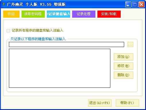 广外幽灵V3.55 中文版