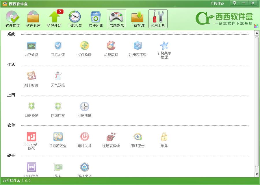 西西软件盒V3.0.0.1 官方正式版