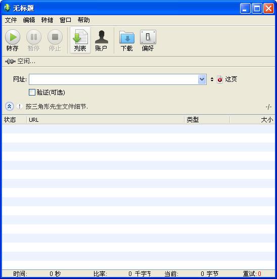 Web DumperV3.3.4 绿色中文版