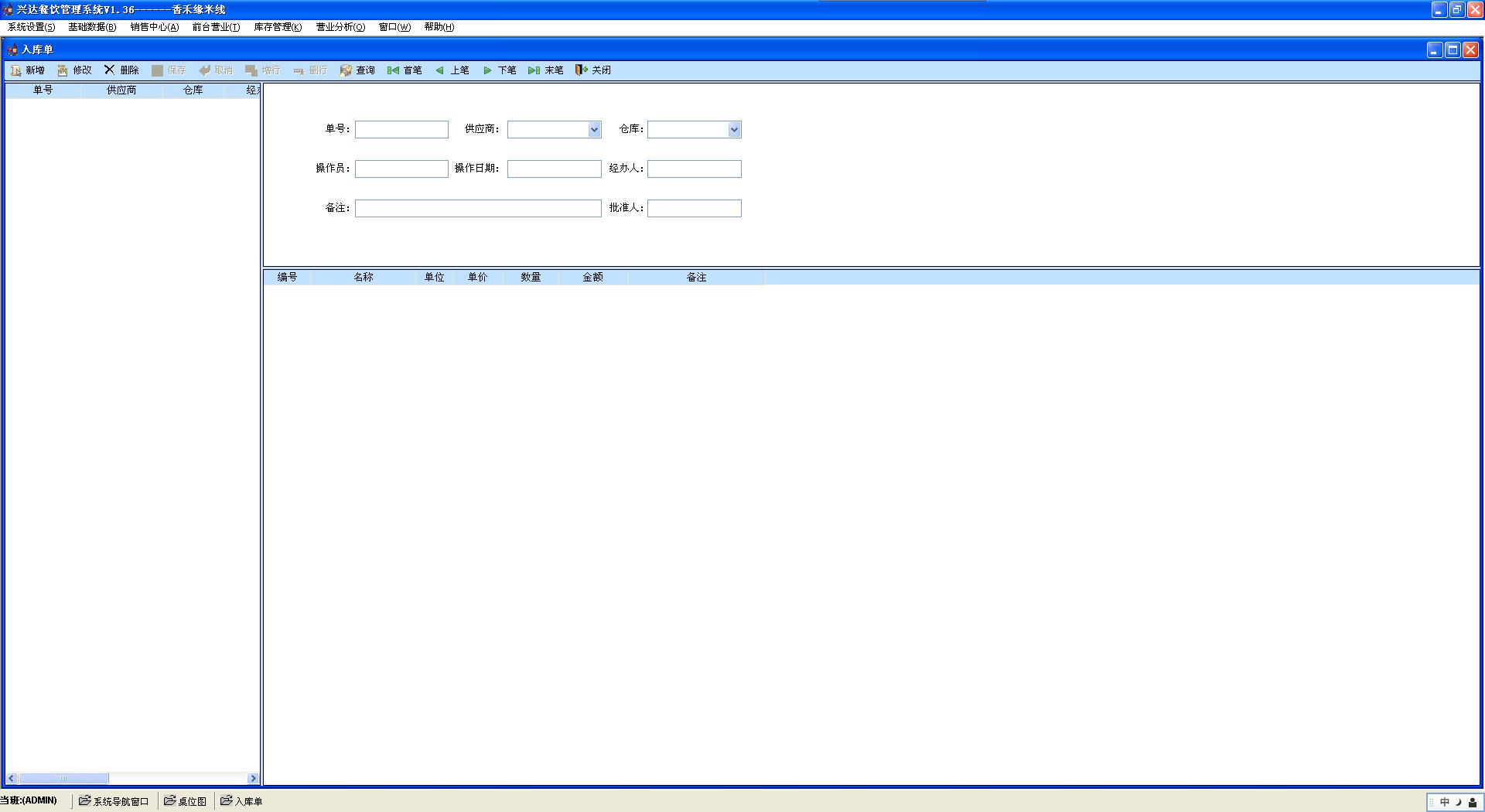 兴达餐饮管理系统V1.36