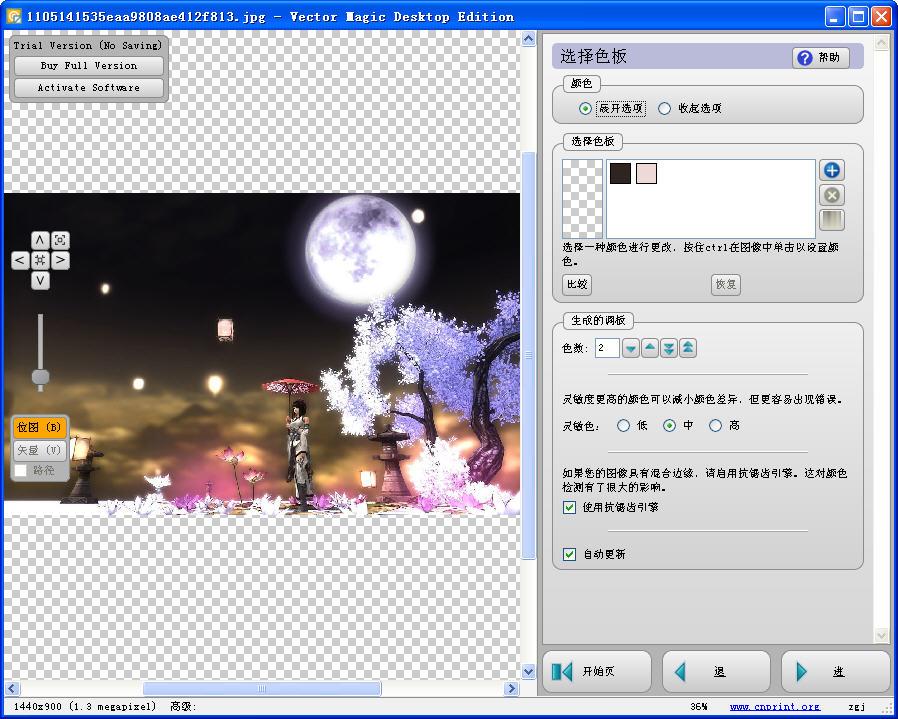 Vector Magic(位图转矢量图软件)V1.15 汉化绿色版
