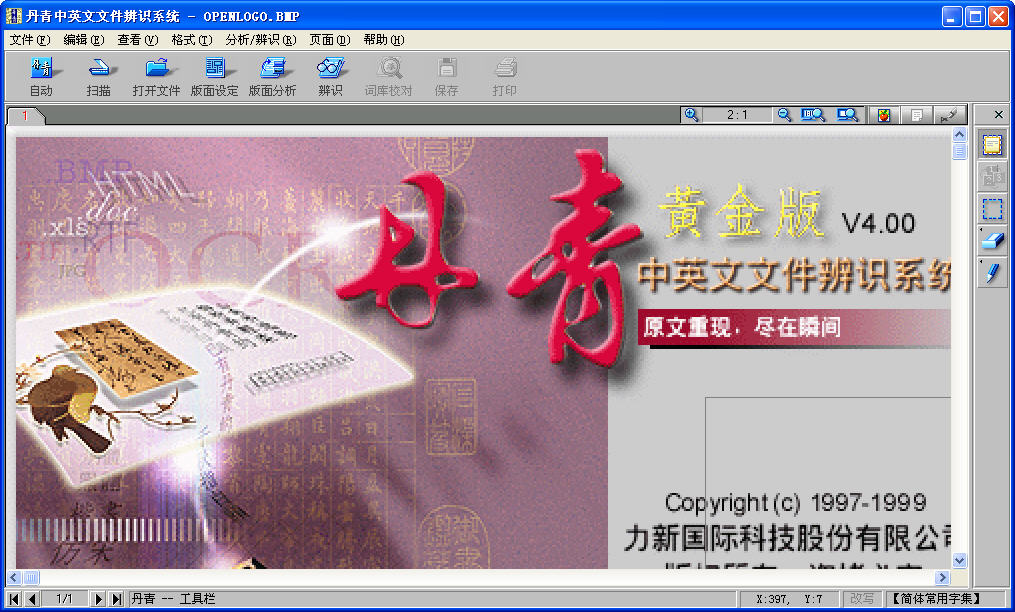 丹青中英文文件辨识系统 V4.00