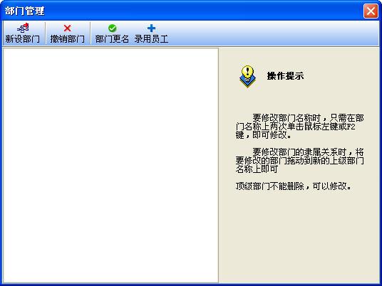 考勤管理系统V5.0 绿色版