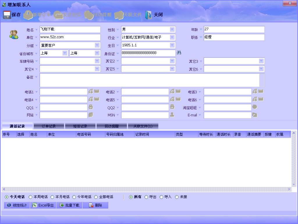 胜威电话销售系统V12.0.7