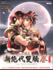 新绝代双骄3:明月孤星 中文版