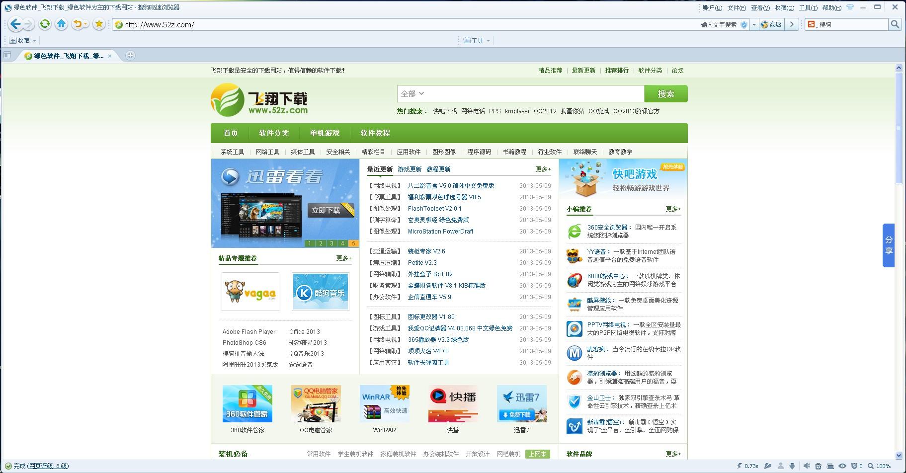 搜狗浏览器V7.0.6.24466 官方版