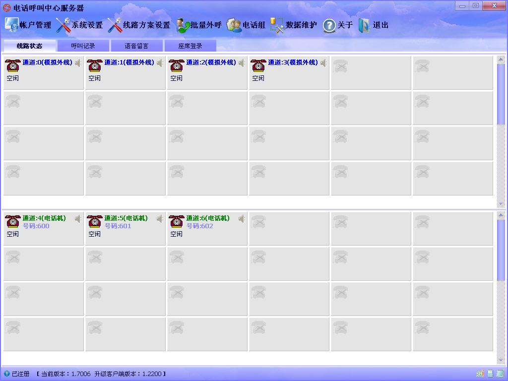 首页 胜威呼叫中心系统 v1.7006 >> 软件界面截图图片