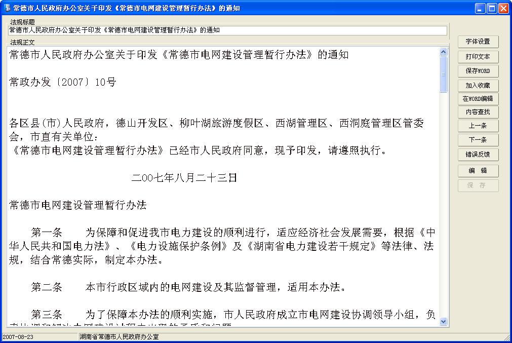 中国法律法规大全V3.5