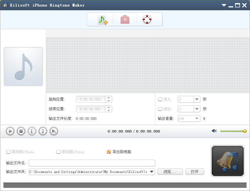 Xilisoft iPhone Ringtone MakerV3.0.6.20120920 绿色注册版