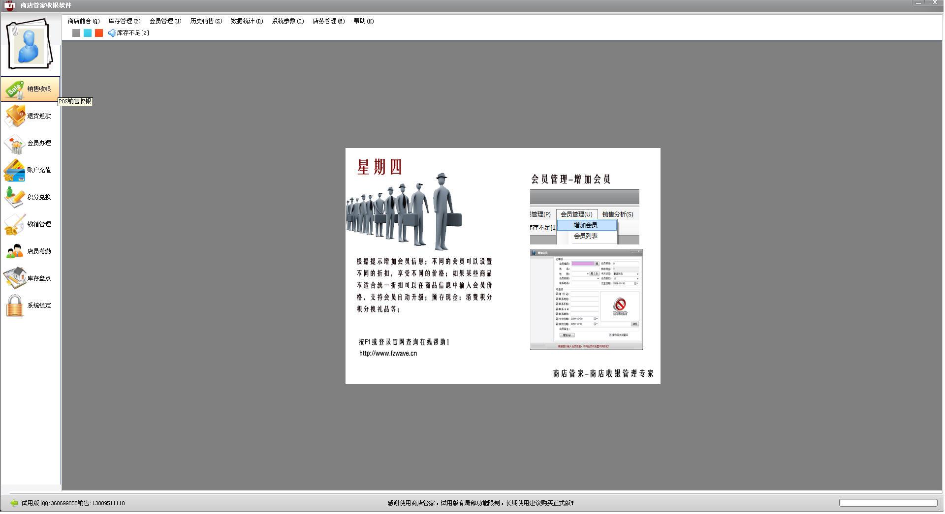 商店管家收银管理系统V8.2 专业版