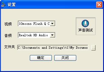 雨过天晴教学课程录制系统V2.0 免安装版