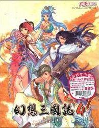 幻想三国志4